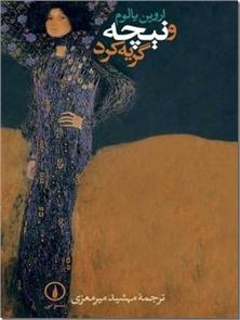 کتاب و نیچه گریه کرد - داستان رواندرمانی نیچه - خرید کتاب از: www.ashja.com - کتابسرای اشجع