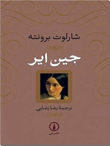 کتاب جین ایر - رمان شاهکار شارلوت برونته - خرید کتاب از: www.ashja.com - کتابسرای اشجع