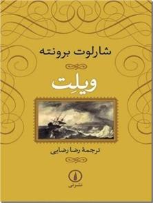 کتاب ویلت - آخرین و پخته ترین اثر شارلوت برونته - خرید کتاب از: www.ashja.com - کتابسرای اشجع