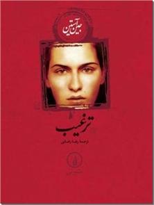 کتاب ترغیب - وسوسه - خرید کتاب از: www.ashja.com - کتابسرای اشجع
