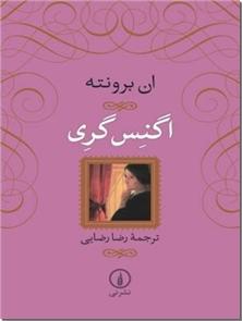 کتاب اگنس گری - ادبیات داستانی - خرید کتاب از: www.ashja.com - کتابسرای اشجع
