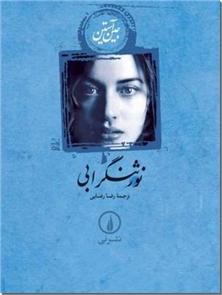 کتاب نورثنگر ابی - رمان - northanger abbey داستان زندگی دختری روستایی - خرید کتاب از: www.ashja.com - کتابسرای اشجع
