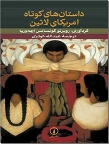 کتاب داستان های کوتاه امریکای لاتین - مجموعه داستانهای آمریکایی - خرید کتاب از: www.ashja.com - کتابسرای اشجع