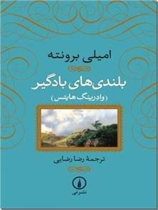 کتاب بلندی های بادگیر - عشق هرگز نمی میرد  - واردینگ هایتس - خرید کتاب از: www.ashja.com - کتابسرای اشجع