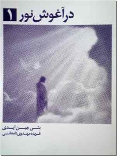 خرید کتاب در آغوش نور 1 از: www.ashja.com - کتابسرای اشجع