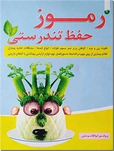 خرید کتاب رموز حفظ تندرستی از: www.ashja.com - کتابسرای اشجع