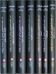 خرید کتاب در جستجوی زمان از دست رفته از: www.ashja.com - کتابسرای اشجع