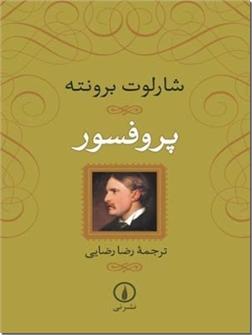 خرید کتاب پروفسور - رمان از: www.ashja.com - کتابسرای اشجع
