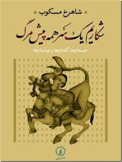 خرید کتاب شکاریم یک سر همه پیش مرگ از: www.ashja.com - کتابسرای اشجع