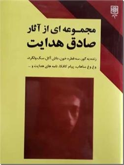 خرید کتاب مجموعه ای از آثار صادق هدایت از: www.ashja.com - کتابسرای اشجع