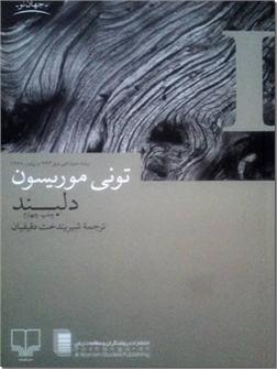 کتاب دلبند - برنده جایزه ادبی نوبل 1993 و پولیتزر 1988 - خرید کتاب از: www.ashja.com - کتابسرای اشجع
