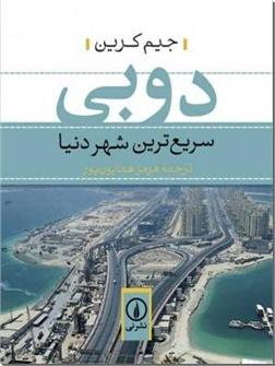 کتاب دوبی - سریع ترین شهر دنیا - خرید کتاب از: www.ashja.com - کتابسرای اشجع