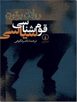 کتاب قوم شناسی سیاسی - مقدمه ای برای ورود به بحث پیچیده اقوام در حوزه سیاسی - خرید کتاب از: www.ashja.com - کتابسرای اشجع