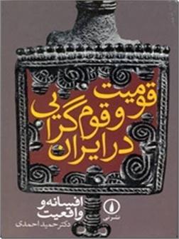 کتاب قومیت و قوم گرایی در ایران - افسانه و واقعیت - خرید کتاب از: www.ashja.com - کتابسرای اشجع