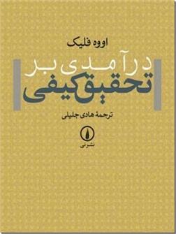 کتاب درآمدی بر تحقیق کیفی -  - خرید کتاب از: www.ashja.com - کتابسرای اشجع