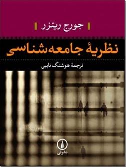 کتاب نظریه جامعه شناسی -  - خرید کتاب از: www.ashja.com - کتابسرای اشجع