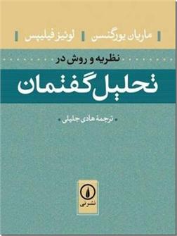 کتاب نظریه و روش در تحلیل گفتمان - تحلیل زبان در چارچوب قالب هایی ساختاربندی شده - خرید کتاب از: www.ashja.com - کتابسرای اشجع