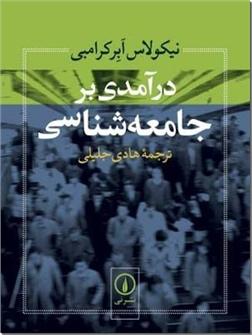 کتاب درآمدی بر جامعه شناسی -  - خرید کتاب از: www.ashja.com - کتابسرای اشجع