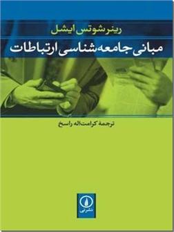 خرید کتاب مبانی جامعه شناسی ارتباطات از: www.ashja.com - کتابسرای اشجع