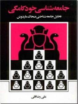 کتاب جامعه شناسی خودکامگی - تحلیل جامعه شناختی خودکامگی حکومت در طول تاریخ - خرید کتاب از: www.ashja.com - کتابسرای اشجع