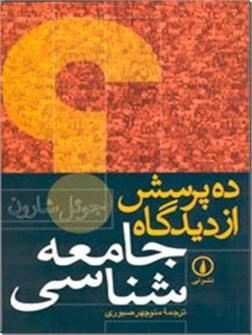 کتاب ده پرسش از دیدگاه جامعه شناسی -  - خرید کتاب از: www.ashja.com - کتابسرای اشجع
