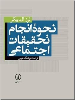 کتاب نحوه انجام تحقیقات اجتماعی - روش های تحقیق در علوم اجتماعی و انسانی از استاد نایبی - خرید کتاب از: www.ashja.com - کتابسرای اشجع