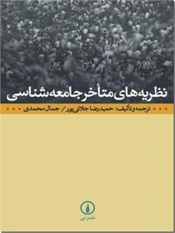 کتاب نظریه های متاخر جامعه شناسی -  - خرید کتاب از: www.ashja.com - کتابسرای اشجع