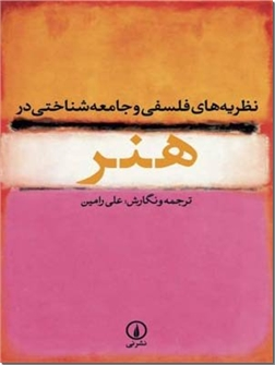 کتاب نظریه های فلسفی و جامعه شناختی در هنر -  - خرید کتاب از: www.ashja.com - کتابسرای اشجع