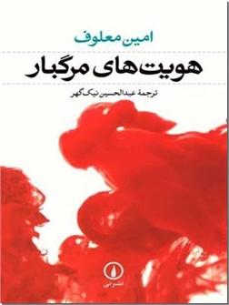 خرید کتاب هویت های مرگبار از: www.ashja.com - کتابسرای اشجع