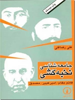 کتاب جامعه شناسی نخبه کشی - بررسی جامعه شناختی برخی از ریشه های تاریخی استبداد - خرید کتاب از: www.ashja.com - کتابسرای اشجع