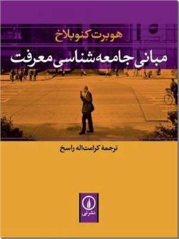 خرید کتاب مبانی جامعه شناسی معرفت از: www.ashja.com - کتابسرای اشجع