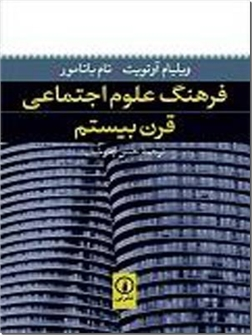 کتاب فرهنگ علوم اجتماعی قرن بیستم - ارائه مروری جامع بر مضامین اصلی و مهم تفکر اجتماعی - خرید کتاب از: www.ashja.com - کتابسرای اشجع