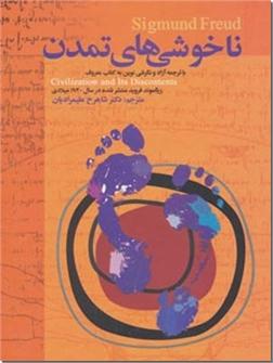 خرید کتاب ناخوشی های تمدن - فروید از: www.ashja.com - کتابسرای اشجع