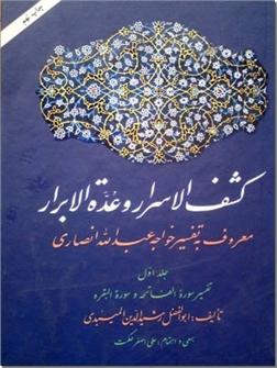 خرید کتاب تفسیر قرآن - کشف الاسرار و عده الابرار از: www.ashja.com - کتابسرای اشجع