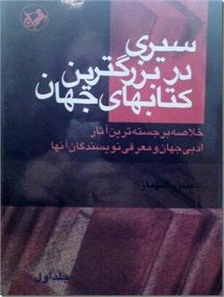 کتاب سیری در بزرگ ترین کتاب های جهان - 4 جلدی - خلاصه برجسته ترین آثار ادبی جهان و معرفی نویسندگان آنها - خرید کتاب از: www.ashja.com - کتابسرای اشجع