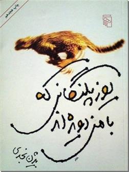 کتاب یوزپلنگانی که با من دویده اند - مجموعه داستان های فارسی - خرید کتاب از: www.ashja.com - کتابسرای اشجع