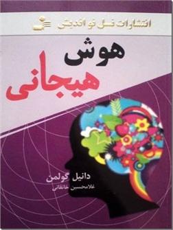 کتاب هوش هیجانی - ماهیت و کاربرد هوش هیجانی - خرید کتاب از: www.ashja.com - کتابسرای اشجع