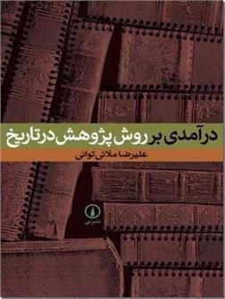 کتاب درآمدی بر روش پژوهش در تاریخ -  - خرید کتاب از: www.ashja.com - کتابسرای اشجع