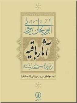 کتاب آثار باقیه - آثارالباقیه - از مردمان گذشته - خرید کتاب از: www.ashja.com - کتابسرای اشجع
