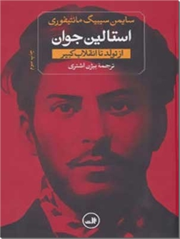 خرید کتاب استالین جوان از: www.ashja.com - کتابسرای اشجع