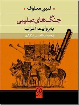کتاب جنگ های صلیبی - به روایت اعراب - خرید کتاب از: www.ashja.com - کتابسرای اشجع