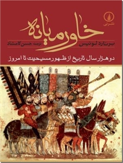 خرید کتاب خاورمیانه از: www.ashja.com - کتابسرای اشجع
