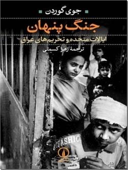 کتاب جنگ پنهان - ایالات متحده و تحریم های عراق - خرید کتاب از: www.ashja.com - کتابسرای اشجع