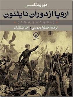 کتاب اروپا از دوران ناپلئون - تاریخ اروپا - دو جلدی - خرید کتاب از: www.ashja.com - کتابسرای اشجع