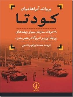کتاب کودتا آبراهامیان -  - خرید کتاب از: www.ashja.com - کتابسرای اشجع
