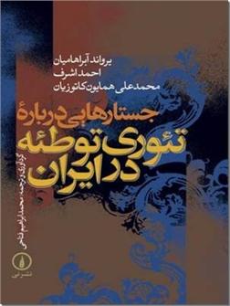 خرید کتاب جستارهایی درباره تئوری توطئه در ایران از: www.ashja.com - کتابسرای اشجع