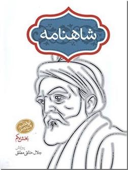 کتاب شاهنامه - جلال خالقی مطلق - 4 جلدی - خرید کتاب از: www.ashja.com - کتابسرای اشجع