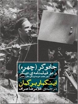 کتاب جادوگر - چهره و دو فیلمنامه دیگر - خرید کتاب از: www.ashja.com - کتابسرای اشجع