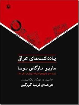 خرید کتاب یادداشت های عراق از: www.ashja.com - کتابسرای اشجع