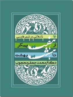کتاب از هفت پیکر تا هشت بهشت - تاملاتی در شعر فارسی - خرید کتاب از: www.ashja.com - کتابسرای اشجع